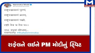 રાફેલને લઈને PM મોદીનું ટ્વિટ | RafaleInIndia  | PMModi | Tweet