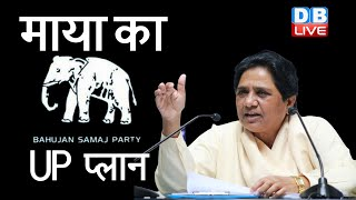 मिशन 2022 के लिए Mayawati का प्लान | BSP संगठन में अपर कास्ट को दी तरजीह |#DBLIVE