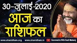 Gurumantra 30 July 2020 Today Horoscope Success Key Paramhans Daati Maharaj