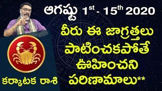 Karkataka Rasi Aug 15th - Aug 31st 2020 | Rasi Phalalu Telugu | Mantha Suryanarayana Sharma | Cancer