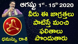 Dhanusu Rasi Aug 1st - Aug 15th 2020 | RasiPhalalu Telugu | Mantha SuryanarayanaSharma | Sagittarius