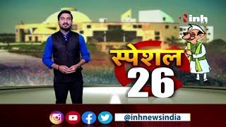 Madhya Pradesh News : By-election 2020 || स्पेशल 26 - Joura विधानसभा सीट