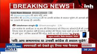 MP News || Minister Tulsi Silawat ने Congress पर कसा तंज, Lakshman Singh के Tweet पर किया Re Tweet