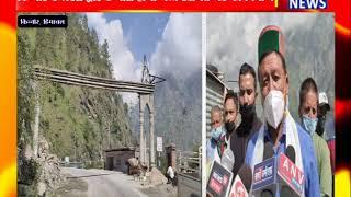 KINNAUR : किन्नौर के प्रवेश द्वार के पास होगा भव्य स्वागत गेट का निर्माण ! ANV NEWS HIMACHAL !
