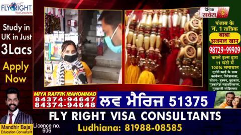 देखिए Amritsar की बाज़ारों में कैसी है Rakhi के त्यौहार की रौनक