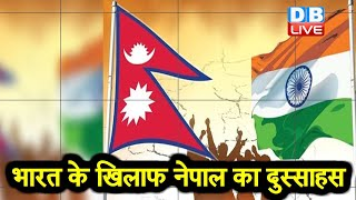 भारत के खिलाफ नेपाल का दुस्साहस | India - Nepal latest news | india and nepal latest news in hindi