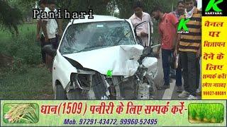 पनिहारी गांव के पास आमने सामने से दो कारें टकराईं, दो लोगों को लगी चोट, गाडियों का काफी नुकसान