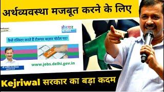 अर्थव्यवस्था मजबूत करने के लिए Kejriwal सरकार का बड़ा कदम | Arvind Kejriwal