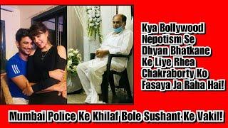 Kya Bollywood Mafia Nepotism Se Dhyan Bhatkane Ke Liye Rhea Chakraborty Ko Badnaam Kar Raha Hai!