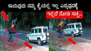 ಈ ವೀಡಿಯೋ ನೋಡಿದ್ರಾ...? | Most Viral video on this month | Kannada News