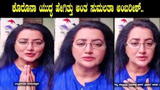 Sumalatha first reaction after corona positive | Sumalatha Ambareesh