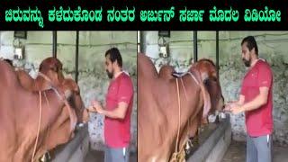 ಅರ್ಜುನ್ ಸರ್ಜಾ ಅವರು ಗೋವುಗಳನ್ನು ಪ್ರೀತಿಸುವ ರೀತಿ   Arjun Sarja Latest Viral Video   Dhruva Sarja