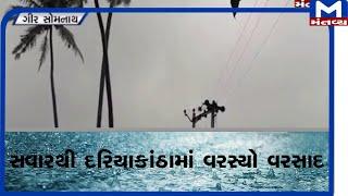 Gir somnath: છવાયો વરસાદી માહોલ |Gir somnath | Rain