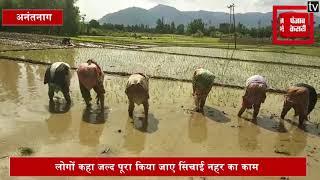 अधर में लटका सिंचाई नहर का काम... किसानों को सताने लगी फसल की चिंता