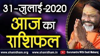 Gurumantra 31  July 2020 Today Horoscope Success Key Paramhans Daati Maharaj