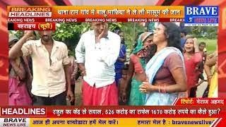 #Bahraich : बालू माफिया ने ले ली मासूम की जान, बालू माफिया ने विधवा मां का इकलौता बेटा भी छीन लिया