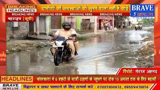 प्रशासनिक लापरवाही के चलते बहराइच में मुख्य मार्ग बरसात होते ही तालाब में तब्दील | BRAVE NEWS LIVE
