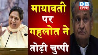 Mayawati पर Ashok Gehlot ने तोड़ी चुप्पी | BJP की वजह से डर रही है BSP- Ashok Gehlot |#DBLIVE