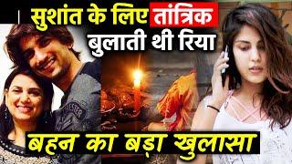 Sushant Singh Rajput's Sister Shocking Revelation On Rhea Chakraborty | Sushant Singh Rajput