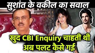 Sushant Singh Rajput's Lawyer BIG Revelation On Rhea Chakraborty Over Sushant Singh Rajput