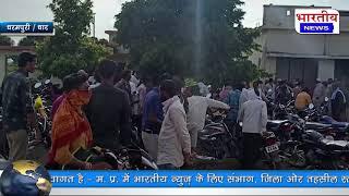 धार जिले की धरमपुरी सोसायटी में खाद को लेकर ग्रामीण हुए परेशान, जमकर की नारेबाजी। #bn #mp
