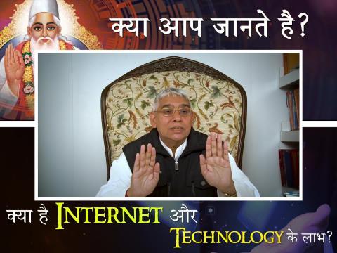 क्या है Internet और Technology?