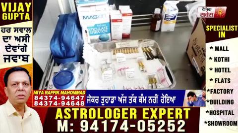 Breaking: Jalandhar में आज आए Corona के 100 नए Positive मामले,कुल 2350