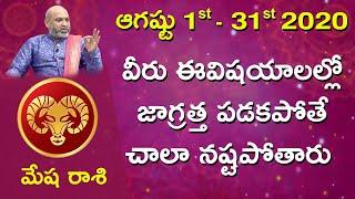 Mesha Rasi August 1st - 31st 2020 | Rasi Phalalu Telugu | Astrologer Nanaji Patnaik | Aries