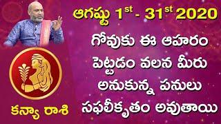 Kanya Rasi August 1st - 31st 2020   Rasi Phalalu Telugu   Astrologer Nanaji Patnaik   Virgo