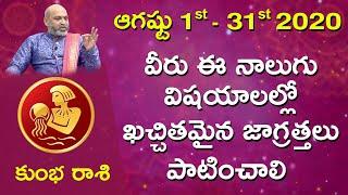 Kumbha Rasi August 1st - 31st 2020 | Rasi Phalalu Telugu | Astrologer Nanaji Patnaik | Aquarius