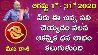 Meena Rasi August 1st - 31st 2020 | Rasi Phalalu Telugu | Astrologer Nanaji Patnaik | Pisces
