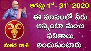 Makara Rasi August 1st - 31st 2020   Rasi Phalalu Telugu   Astrologer Nanaji Patnaik   Capricorn