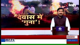 Madhya Pradesh News||  देवास में 'गुना' !
