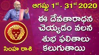 Simha Rasi August 1st - 31st 2020 | Rasi Phalalu Telugu | Astrologer Nanaji Patnaik | Leo