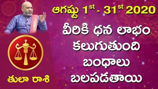 Tula Rasi August 1st - 31st 2020 | Rasi Phalalu Telugu | Astrologer Nanaji Patnaik | Libra