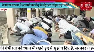 Telangana News // आगामी बकरीद के मद्देनजर नमाज अता करने को लेकर गाइडलाइंस जारी