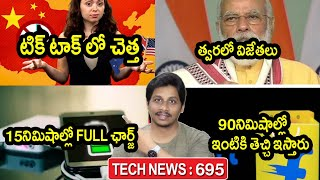 TechNews in Telugu 695:Flipkart Delivery In 90 Minutes,qualcomm quick charge 5,Single take in M31s