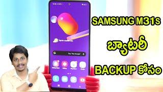 Samsung galaxy m31s first impression Telugu