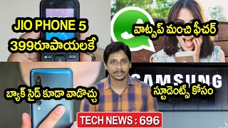TechNews in Telugu 696: jio phone 5,whatsapp mute group,samsung note 20, back tapping,lg velvet