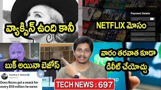 TechNews in Telugu 697:Netflix Scam,netflix donatio,Madonna Instagram,whatsapp expiring messages