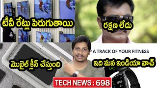 TechNews in Telugu 698:India restricts import of TV,Jio,Nokia,Twitter,actor sharth kumar,samsung m01