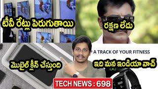 TechNews in Telugu 698:India restricts import of TV,Jio,Nokia,Twitter,actor sharth kumar,samsung m01