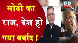 PM Modi का राज, देश हो गया बर्बाद ! Nobel Prize विजेता ने खोली सरकार की पोल |#DBLIVE