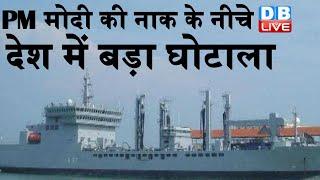 PM Modi की नाक के नीचे देश में बड़ा घोटाला | नौसेना में बड़े घोटाला का हुआ खुलासा |#DBLIVE