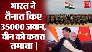 India China Border : 35000 जवानों की तैनाती के बाद क्या होगी LAC की स्थिति?
