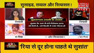 LIVE India Voice Live TV: सुसाइड, सवाल और सियासत !   India Voice Live Tv