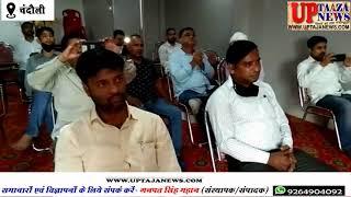 भारतीय मीडिया फाउंडेशन के तत्वधान में  किया गया चंदौली जिला अध्यक्ष अशोक कुमार जायसवाल को मीडिया कलम