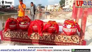 जन्मभूमि अयोध्या में प्रभु राम की तपोभूमि चित्रकूट की रज और जल लेकर संत अयोध्या के लिए हुए रवाना