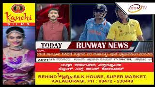SSVTV RUNWAY NEWS 31-07-2020