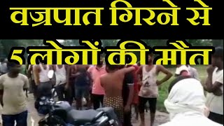 Aurangabad Hindi News   वज्रपात गिरने से 5 लोगों की मौत, 3 अन्य गभीर रूप से घायल   JAN TV